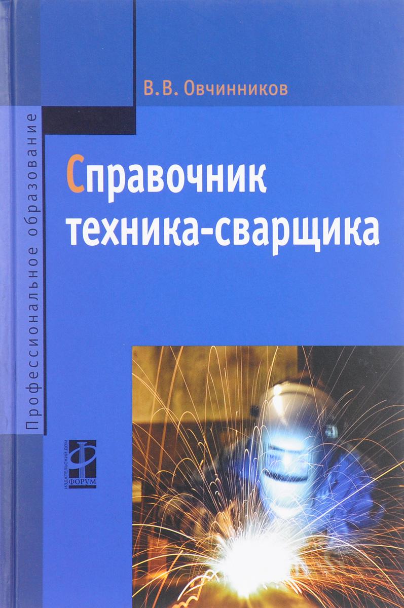 Справочник техника-сварщика