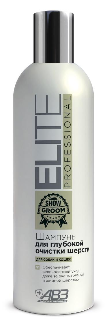 Шампунь АВЗ Elite Professional, для глубокой очистки шерсти собак и кошек, 270 мл авз шампунь для кошек и собак авз 4 с хвостиком репеллентный 180 мл