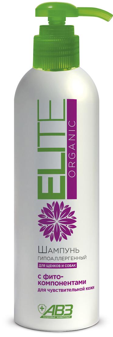 Шампунь АВЗ Elite Organic гипоаллергенный, для собак и щенков, 270 мл elite бальзам кондиционер elite organic для кошек и собак сфитокомпонентами 270 мл авз 1х24