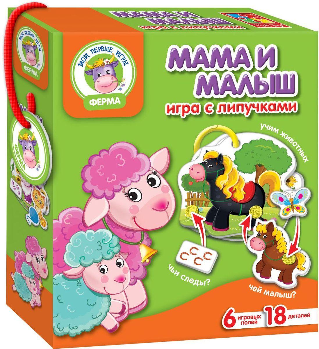 Vladi Toys Игра с липучками Мама и малыш настольные игры vladi toys игра мамы и малыши
