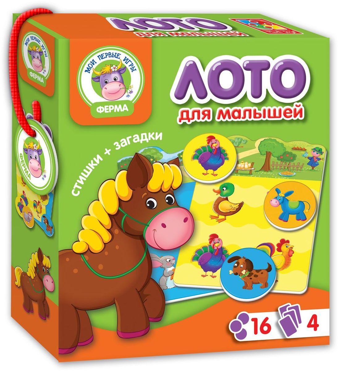 Vladi Toys Игра настольная Ферма Лото brainbox brainbox игра сундучок знаний россия