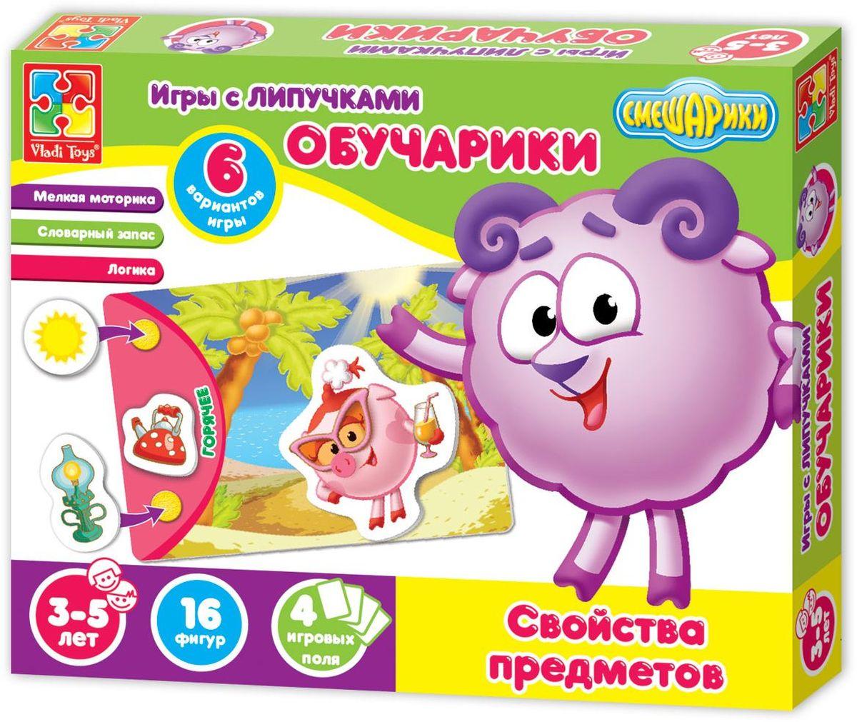 Vladi Toys Игра с липучками Обучарики Свойства предметов vladi toys развивающая игра 3 в 1 ежик в лесу