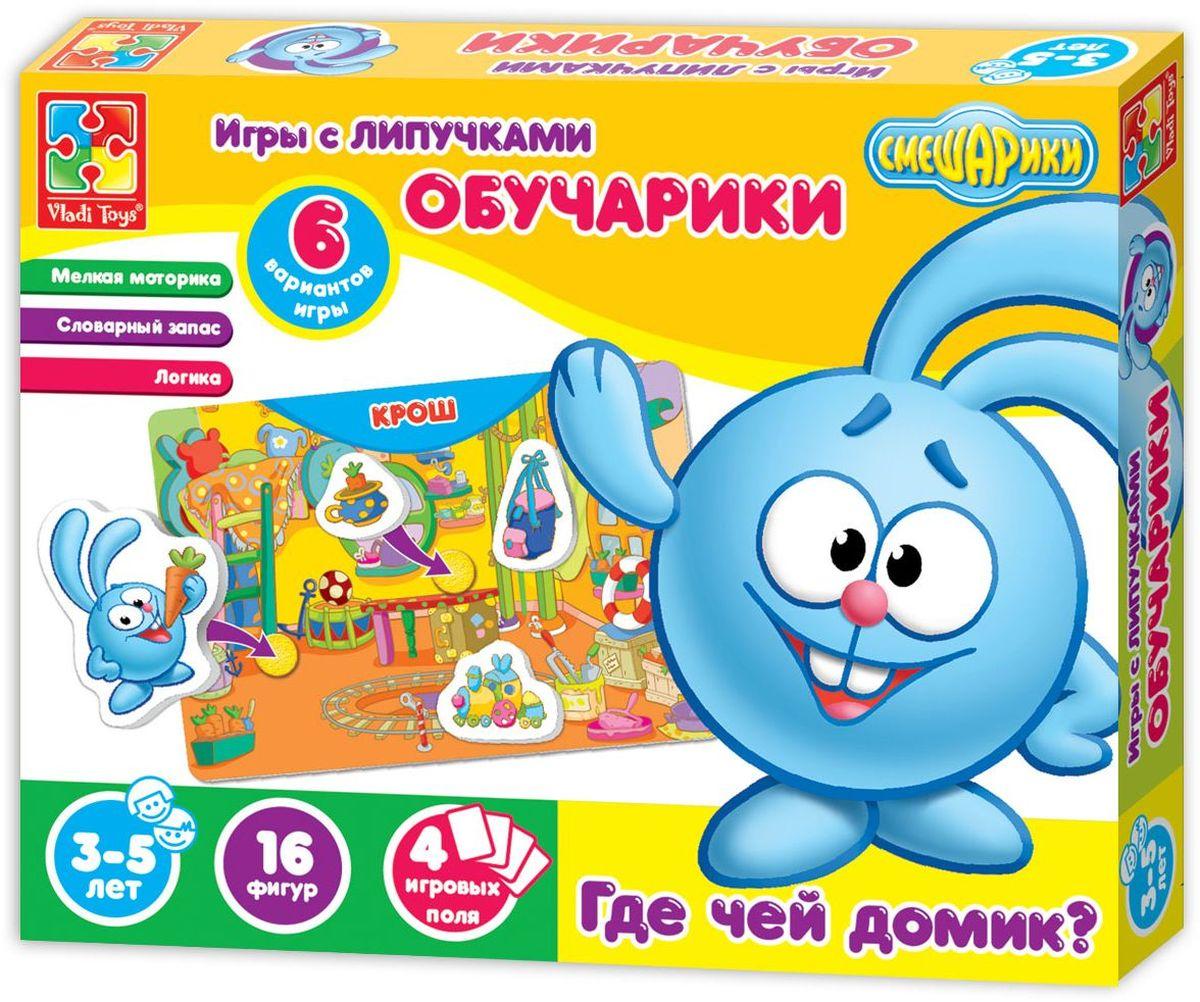 Vladi Toys Игра с липучками Обучарики Где чей домик vladi toys развивающая игра 3 в 1 ежик в лесу