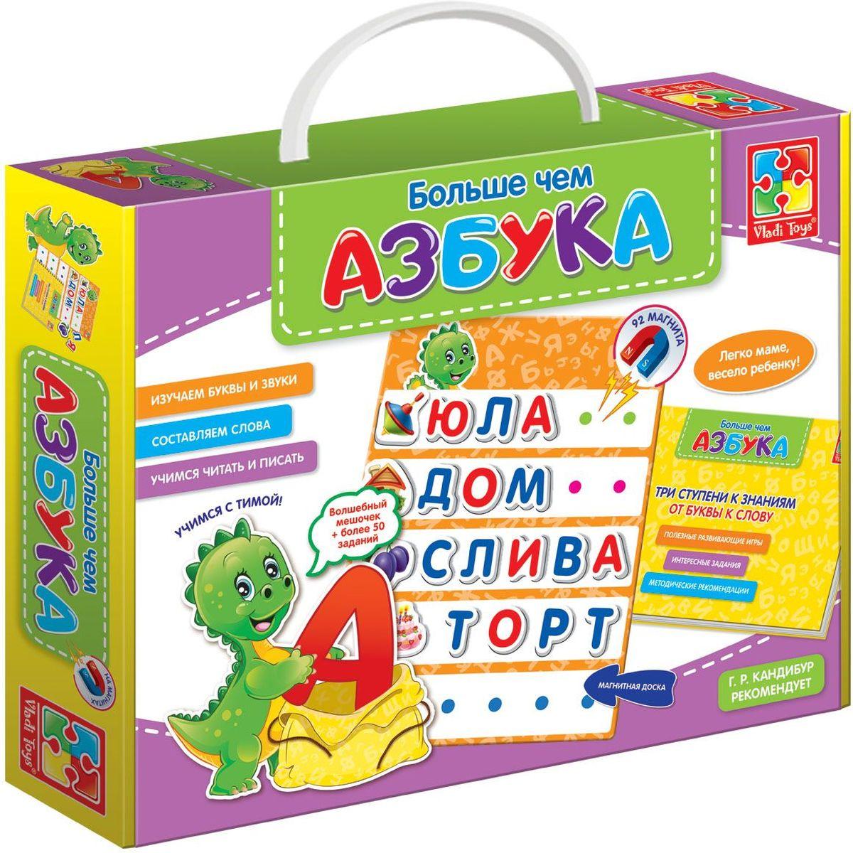 Vladi Toys Обучающая игра Больше чем азбука книги издательство аст логопедическая азбука комплексный подход к обучению чтению