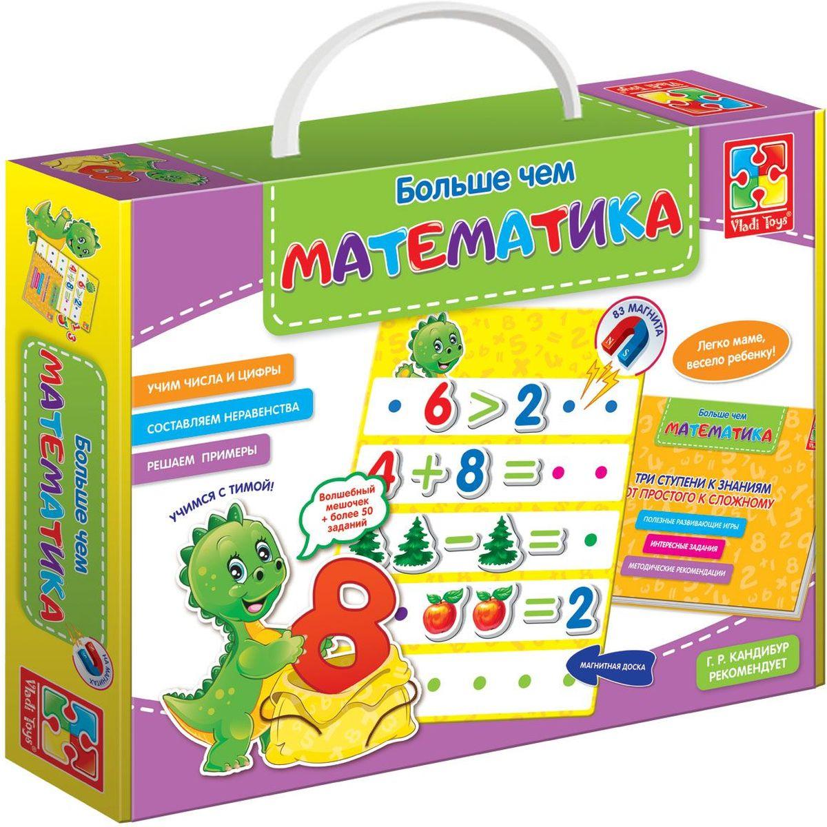 Vladi Toys Больше чем Математика vladi toys обучающая игра больше чем календарь для малыша
