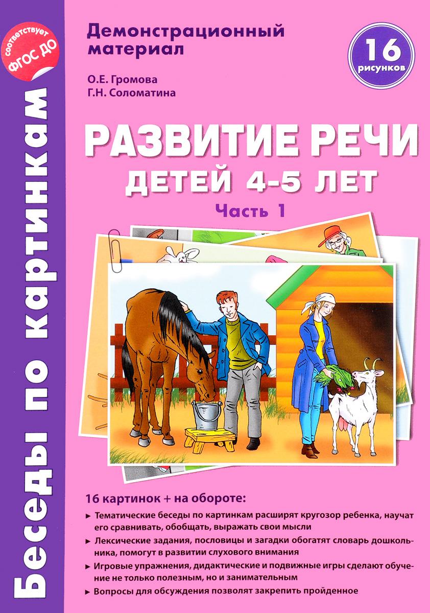 Развитие речи детей 4-5 лет. Демонстрационный материал. Часть 1