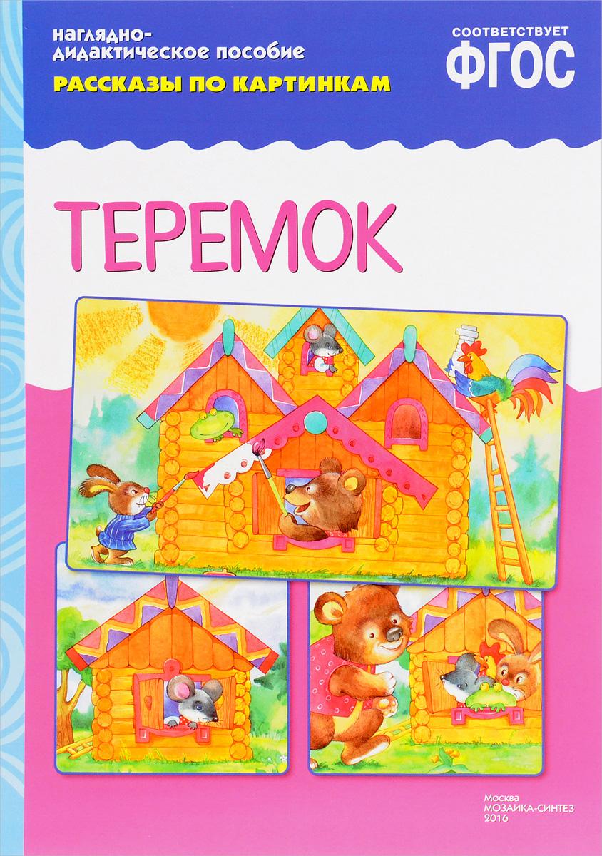 Теремок. Наглядно-дидактическое пособие занятия с детьми 6 7 лет по развитию речи и ознакомлению с окружающим миром