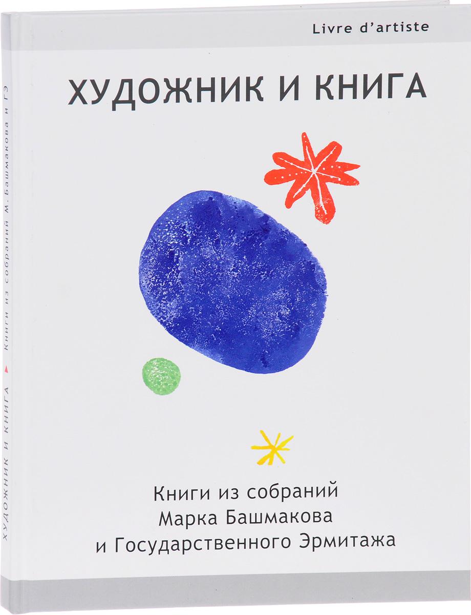 Марк Башмаков Художник и книга. Книги из собраний Марка Башмакова и Государственного Эрмитажа