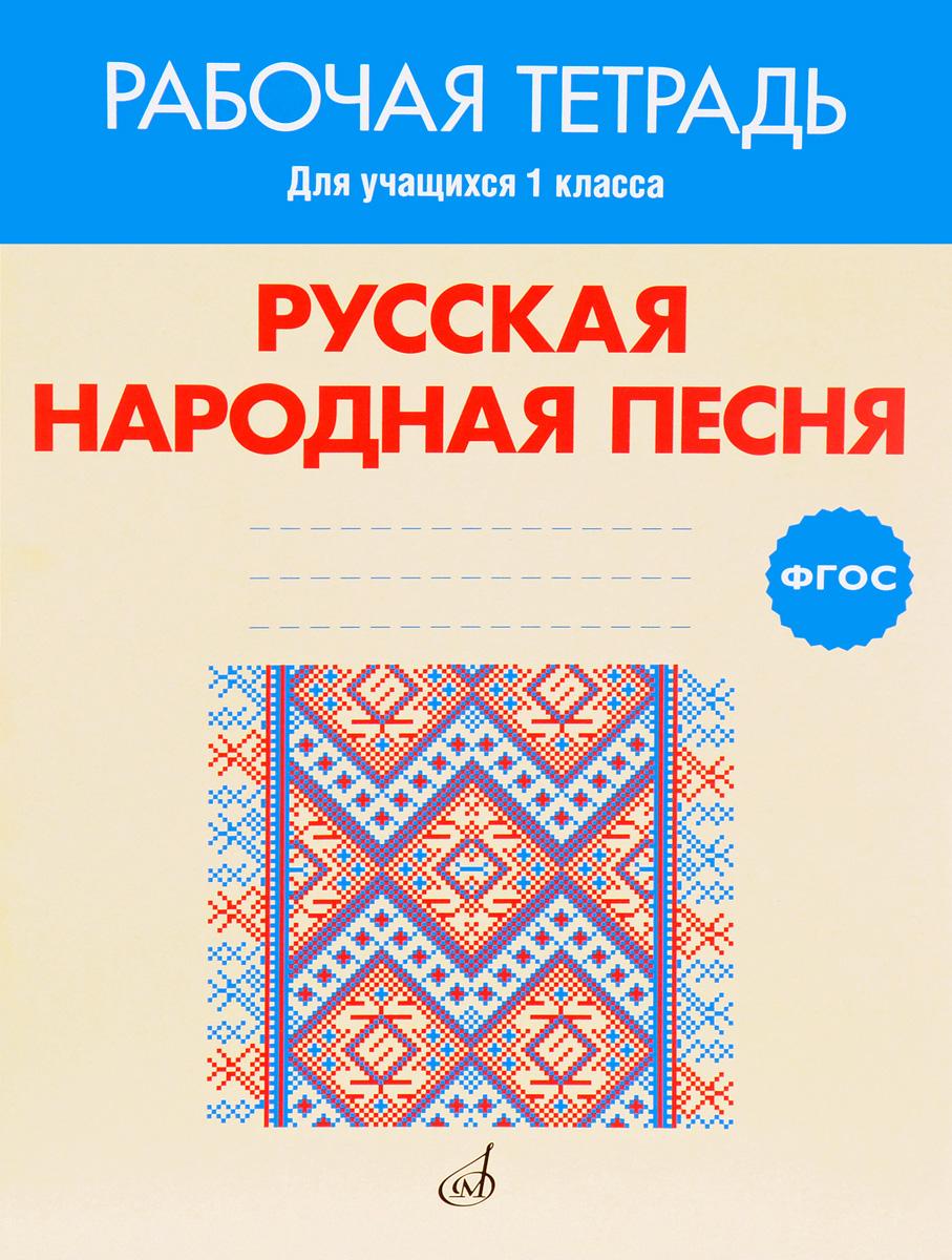 Русская народная песня. 1 класс. Рабочая тетрадь