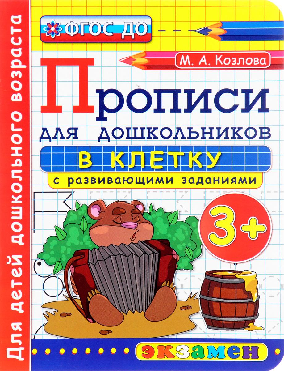 М. А. Козлова Прописи в клетку с развивающими заданиями для дошкольников 3+
