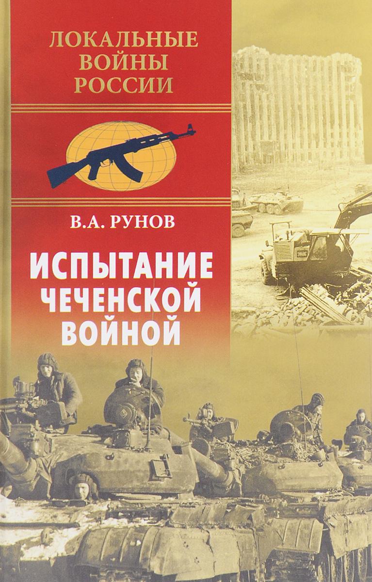 В. А. Рунов Испытание чеченской войной рунов в испытание чеченской войной
