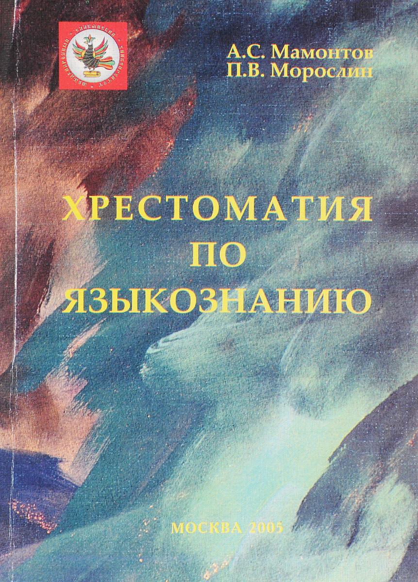 А. С. Мамонтов, П. В. Морослин Хрестоматия по языкознанию социальная психолингвистика хрестоматия