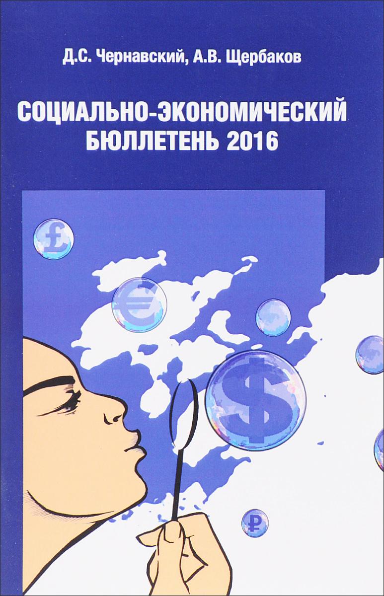 Д. С. Чернавский, А. В. Щербаков Социально-экономический бюллетень. 2016