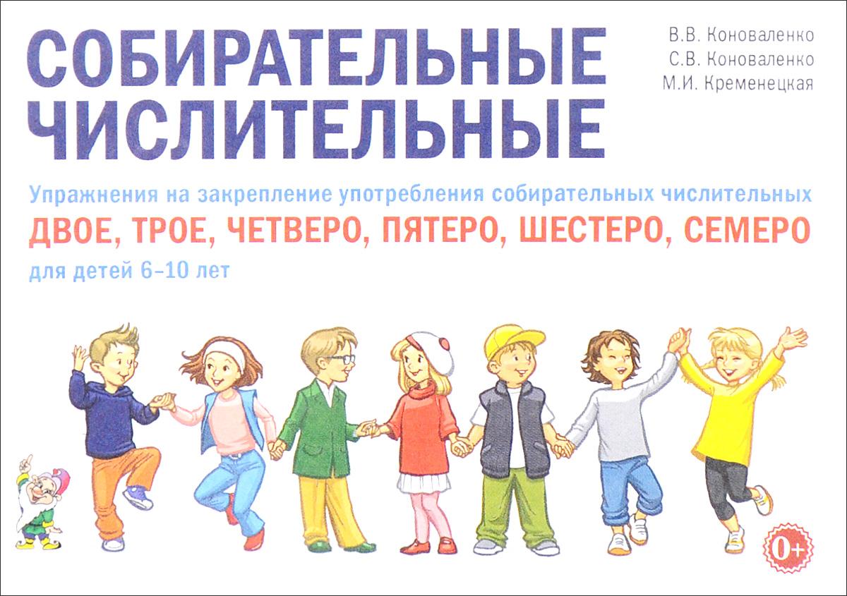 Собирательные числительные. Упражнения на закрепление употребления собирательных числительных двое, трое, четверо, пятеро, шестеро, семеро