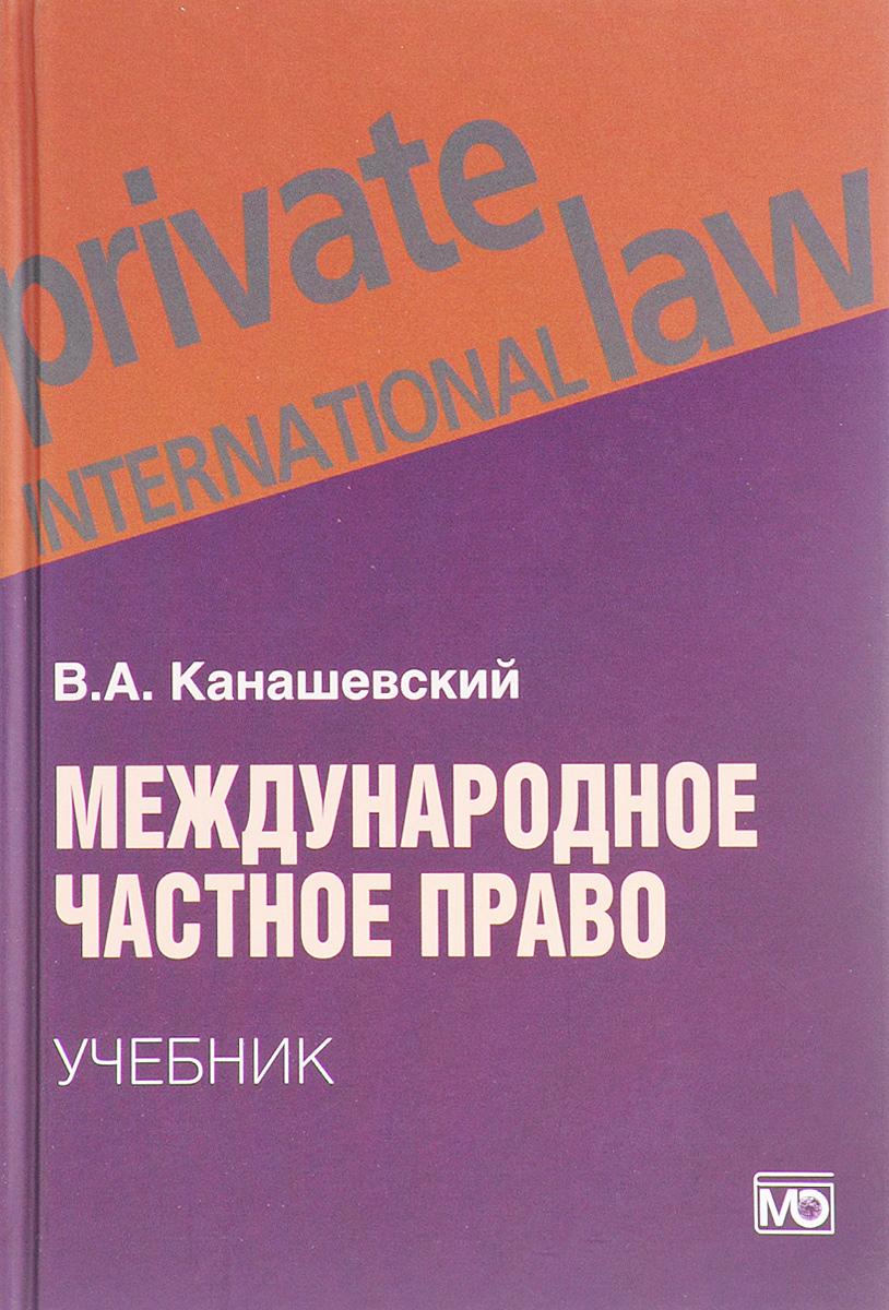 В. А. Канашевский Международное частное право. Учебник
