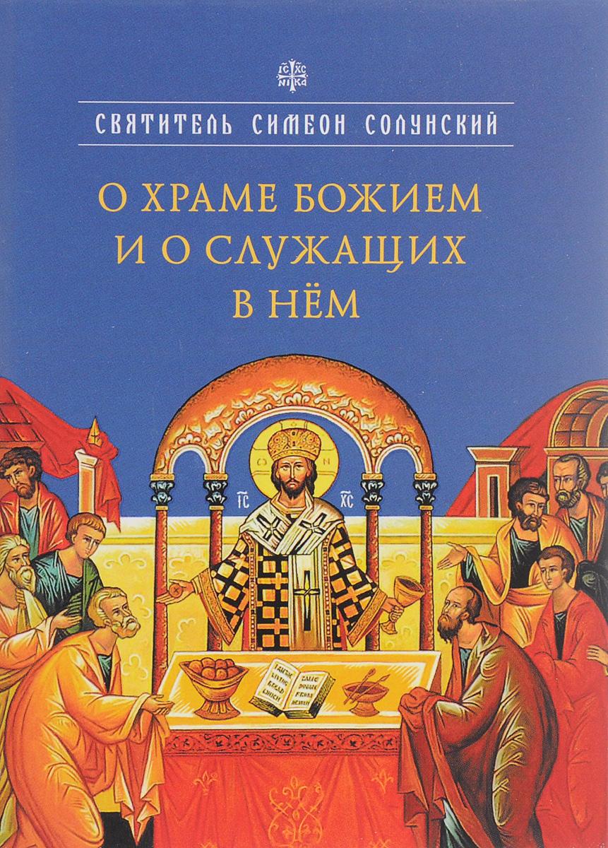 Святитель Симеон Солунский О храме Божием и о служащих в нём симеон солунский о молитве из добротолюбия