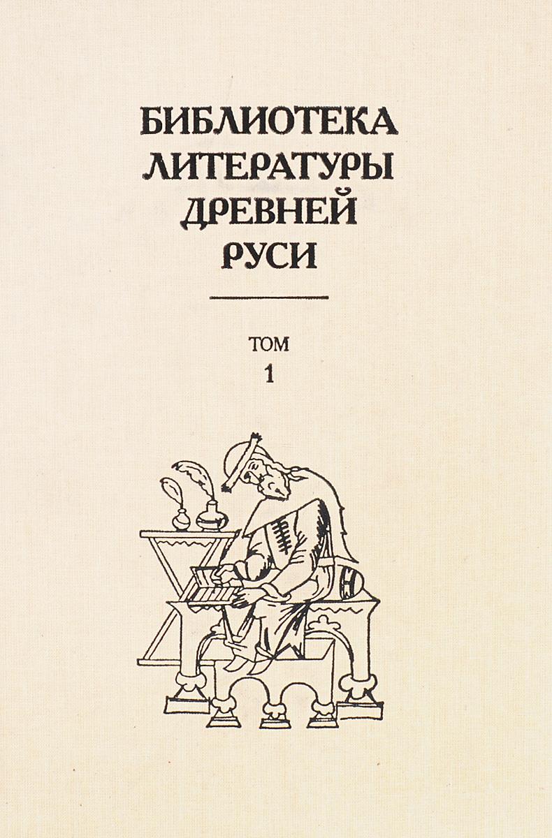 Библиотека литературы Древней Руси. Том 1. XI-XII века шедевры древнерусской литературы
