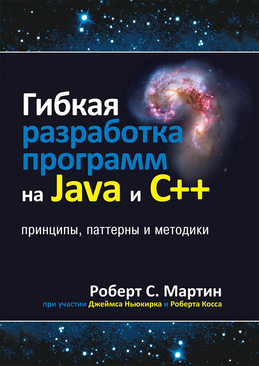 Роберт C. Мартин Гибкая разработка программ на Java и C++. Принципы, паттерны и методики мартин вербург java новое поколение разработки
