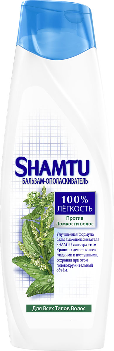 Shamtu Бальзам Против ломкости волос с экстрактом крапивы 360 мл09440606Улучшенная формула бальзама-ополаскивателя Shamtu с экстрактом крапивы делает волосы гладкими и послушными, сохраняя при этом головокружительный объем.