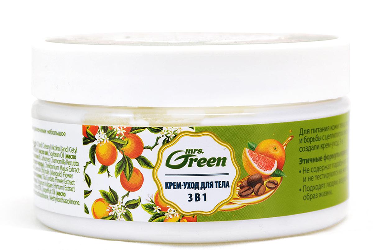 Mrs. Green Крем уход для тела 3в1, 200мл6348-06375Крем-уход для тела 3 в 1.• Уменьшает проявление целлюлита и моделирует контур тела.• Оказывает тонизирующий и подтягивающий эффект.• Дарит 24 часа увлажнения и комфорта коже.• Быстро впитывается и не оставляет пленку на коже.Активные ингредиенты:• Масла ши и грейпфрута - тонизируют кожу, повышают ее упругость и эластичность, превосходно увлажняют и питают кожу.• Витамин Е - омолаживает кожу, препятствует ее старению и увяданию.• Кофеин и Д-пантенол - моделирует контур тела, восстанавливает и успокаивает кожу, стимулирует ее обновление.• Отвар 10 трав (ромашка, череда, чистотел, крапива, календула, арника, липа, чабрец, душица, мята) повышает тонус и упругость кожи, стимулирует ее обновление и регенерацию.Этичные формулы кремов Mrs. Green:• Не содержат парабенов и не тестируются на животных.• Подходят людям, ведущим вегетарианский образ жизни.