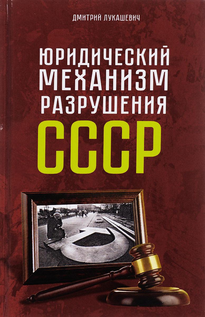 Дмитрий Лукашевич Юридический механизм разрушения СССР