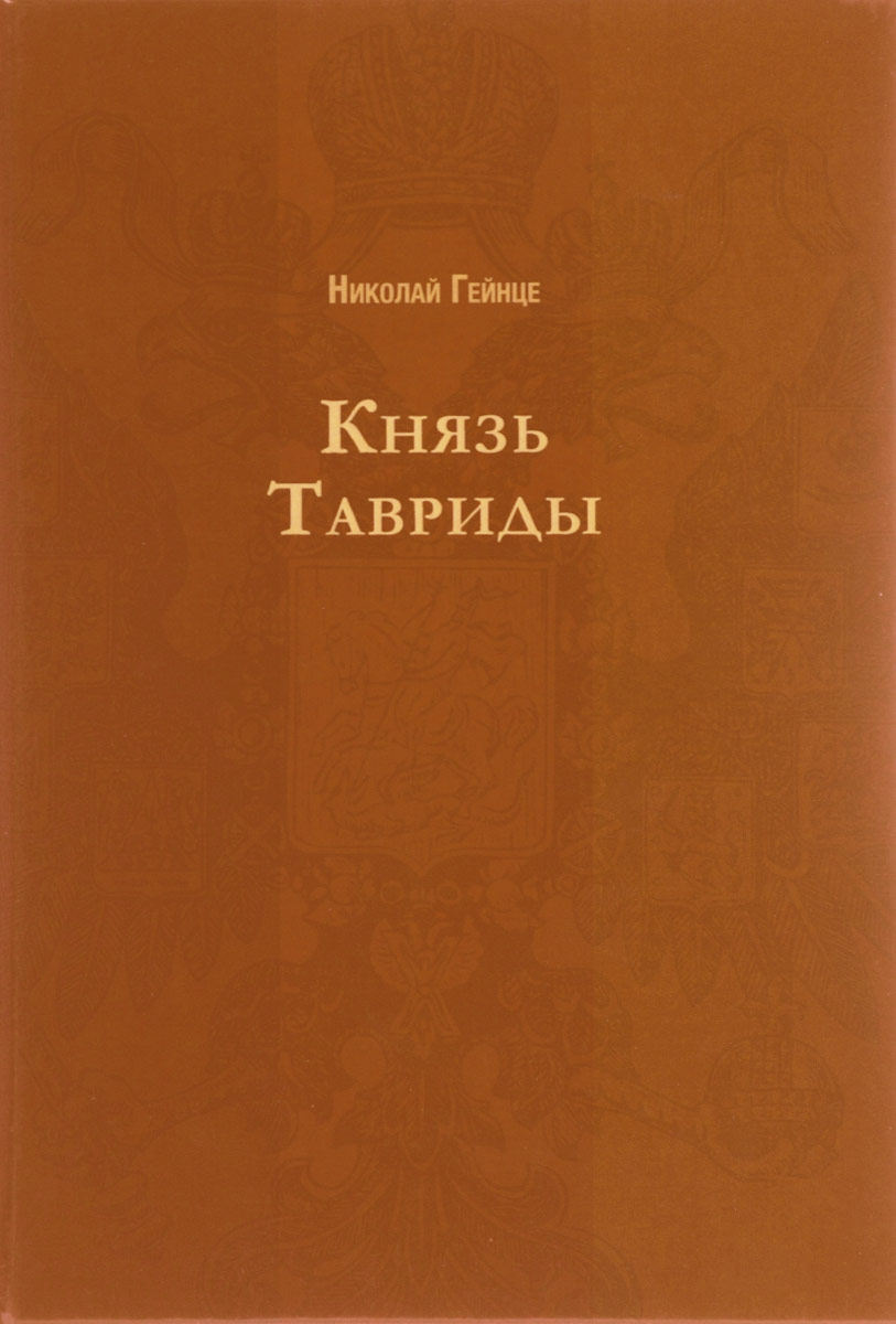 цена на Николай Гейнце Князь Тавриды