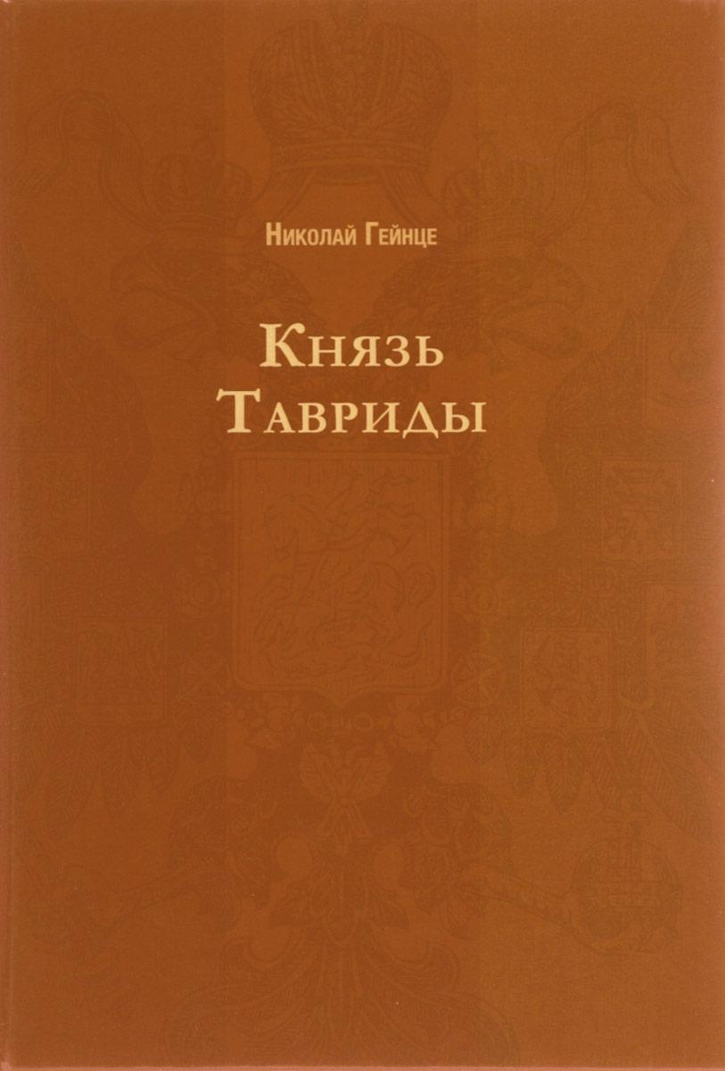 Николай Гейнце Князь Тавриды