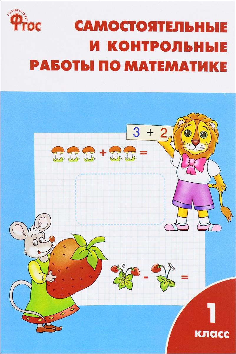 Т. Н. Ситникова Самостоятельные и контрольные работы по математике. 1 класс