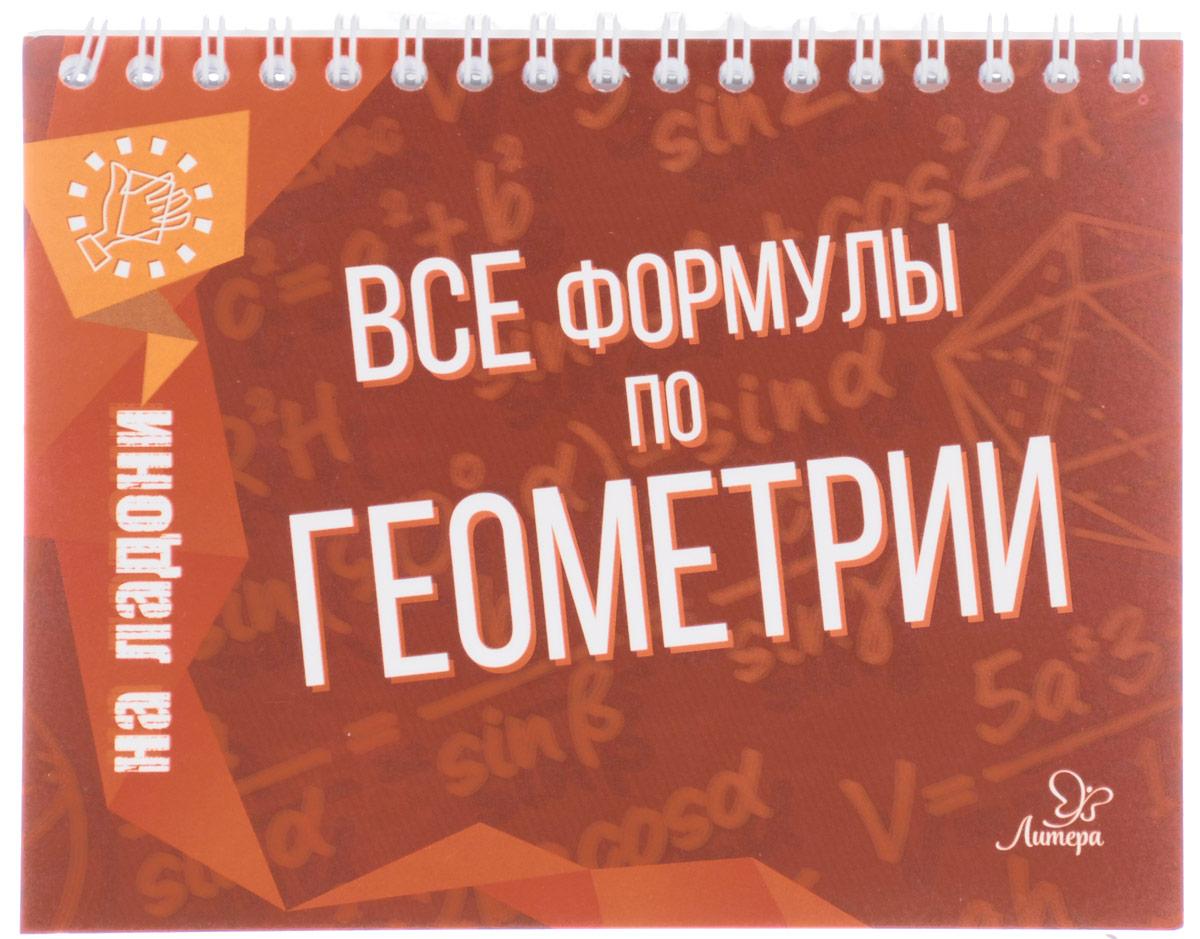 М. Е. Томилина Все формулы по геометрии клименко е формулы по физике быстрая помощь студентам и школьникам