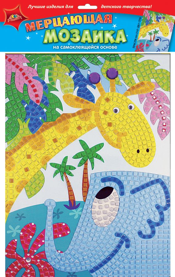 Апплика Мозаика на самоклеящейся основе Жираф и слон мозаика апплика мозаика глиттерная а6 слон