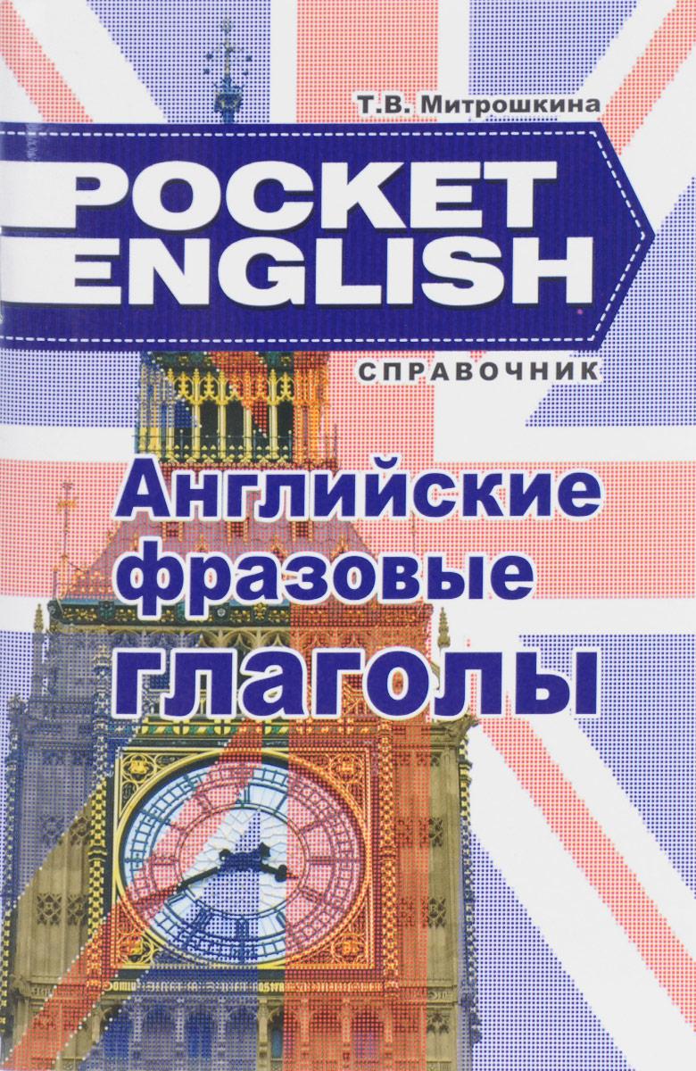 Т. В. Митрошкина Английские фразовые глаголы. Справочник