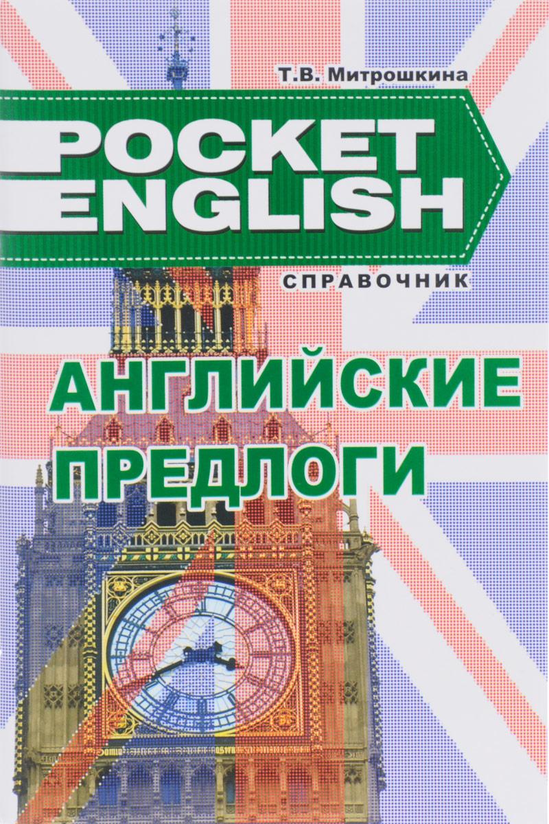 Т. В. Митрошкина Английские предлоги. Справочник raket120 бывший в употреблении