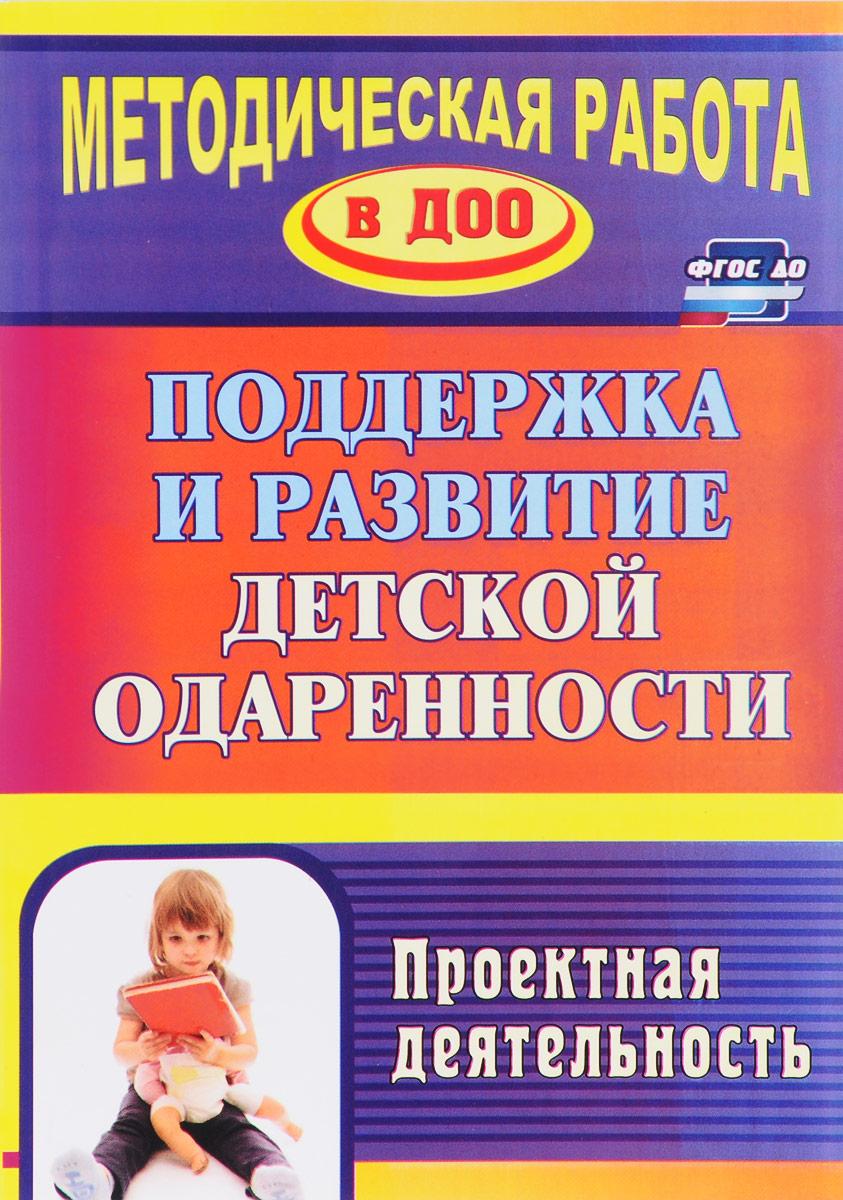 Поддержка и развитие детской одаренности. Проектная деятельность