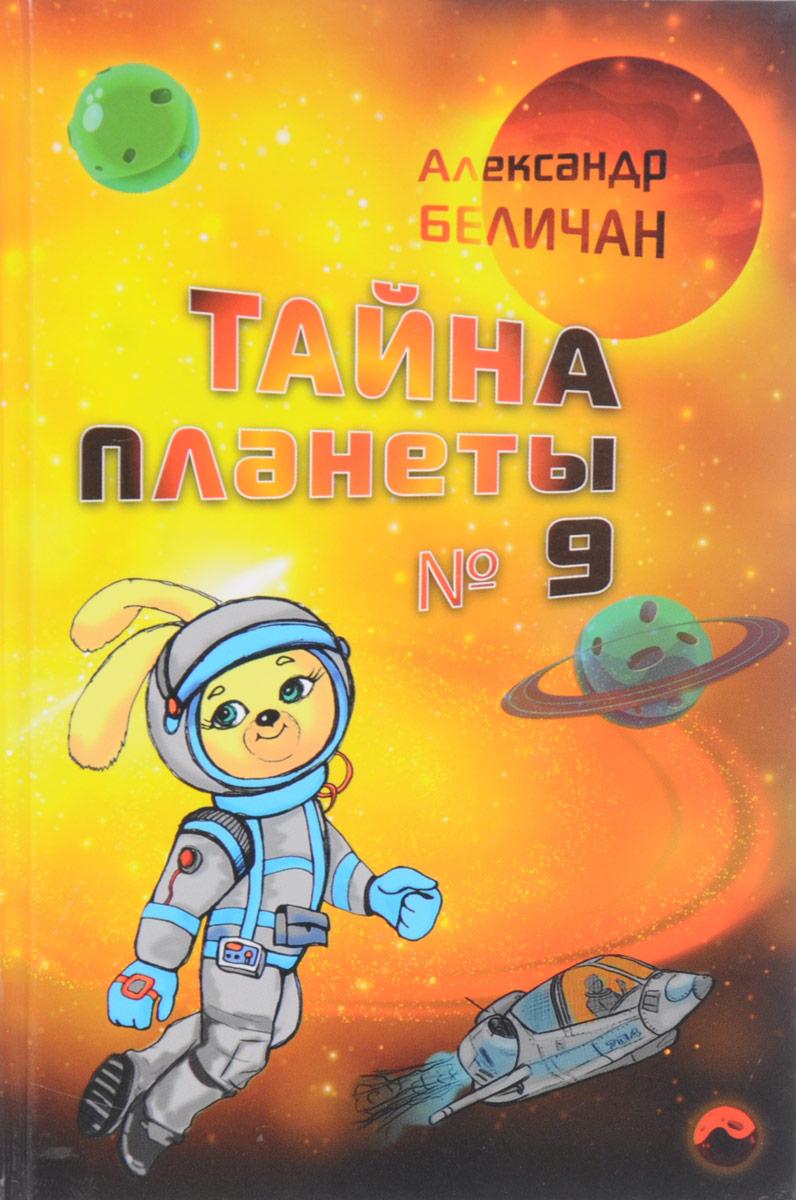 Александр Беличан Тайна планеты №9 где в туле игрушки с символом олимпиады