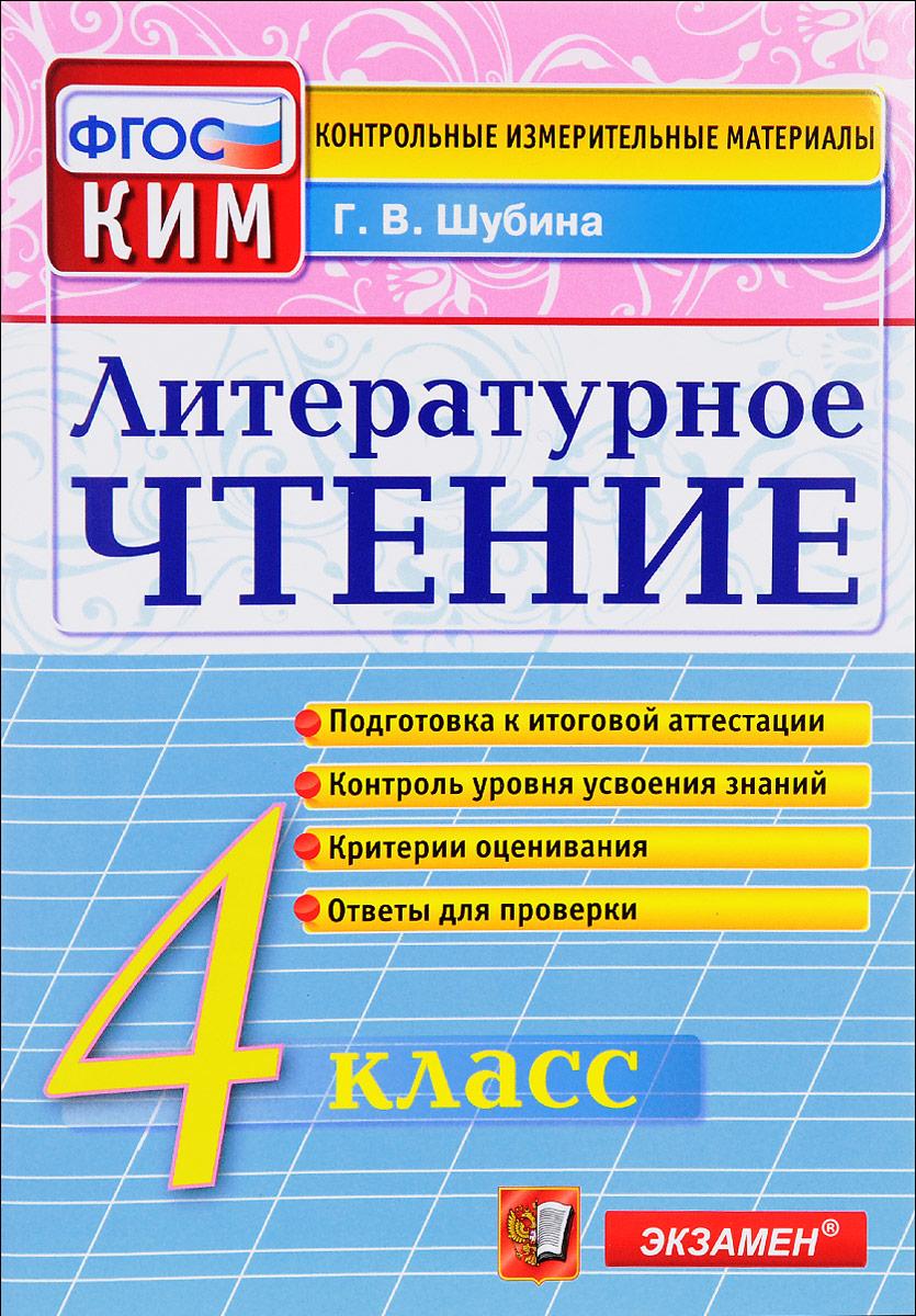 Литературное чтение. 4 класс. Контрольные измерительные материалы