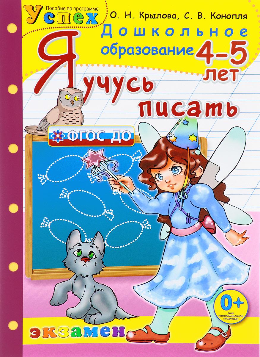 О. Н. Крылова, С. В. Конопля Я учусь писать. 4-5 лет. Рабочая тетрадь суперзнатоки для дошкольников я учусь рисовать фигуры суперзнатоки я учусь писать