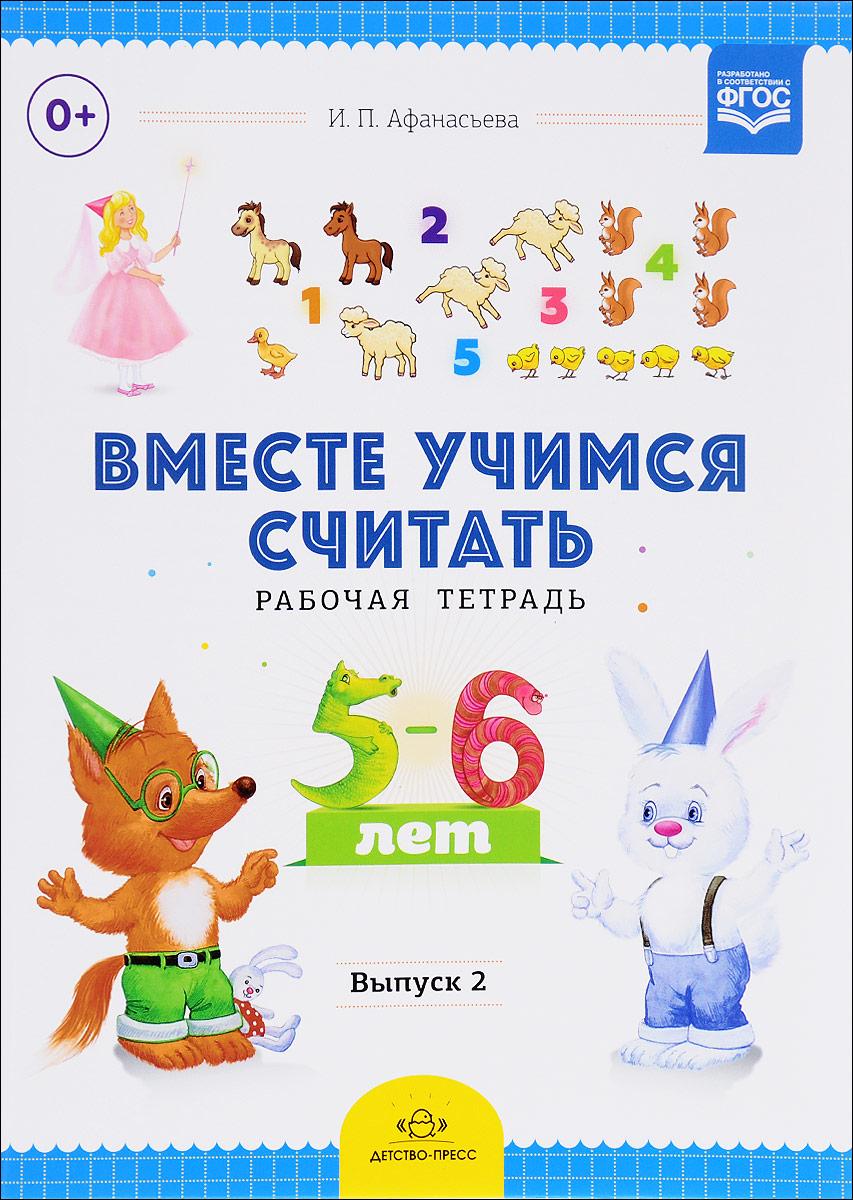 Рабочая тетрадь для дошкольников 5-6 лет. Выпуск 2
