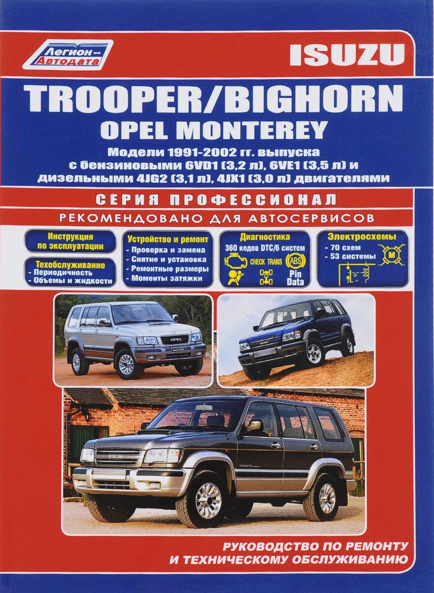 Isuzu Trooper / Bighorn & Opel Monterey. Модели 1991-2002 гг. выпуска с бензиновыми 6VD1 (3,2л), 6VE1 (3,5 л) и дизельными 4JG2 (3,1 л), 4JX1 (3,0 л) двигателями. Руководство по ремонту и техническому обслуживанию