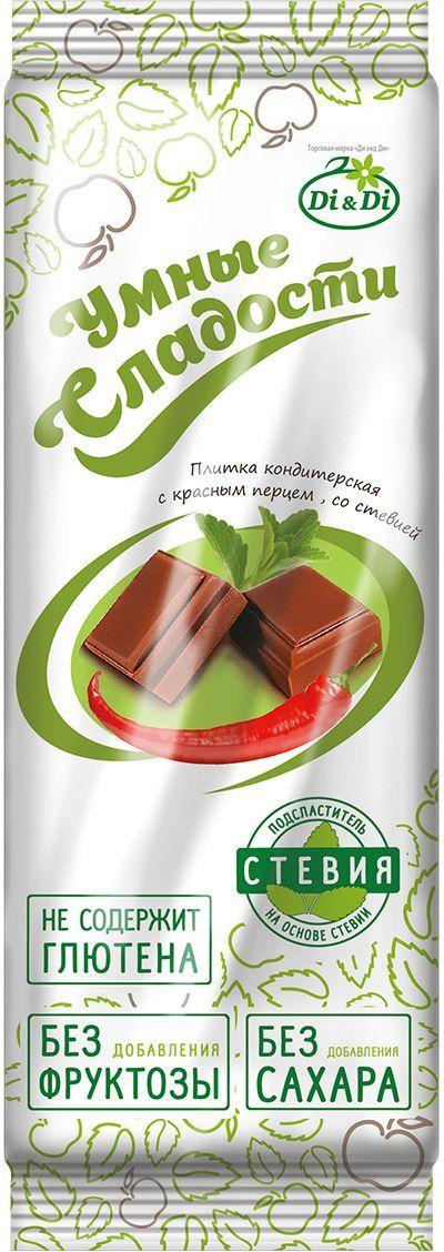 Умные сладости плитка с красным перцем, 90 г4650061331146Плитка кондитерская шоколадная с перцем, на стевии (без сахара), пониженной калорийности.