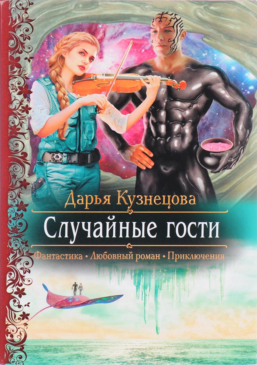 Дарья Кузнецова Случайные гости