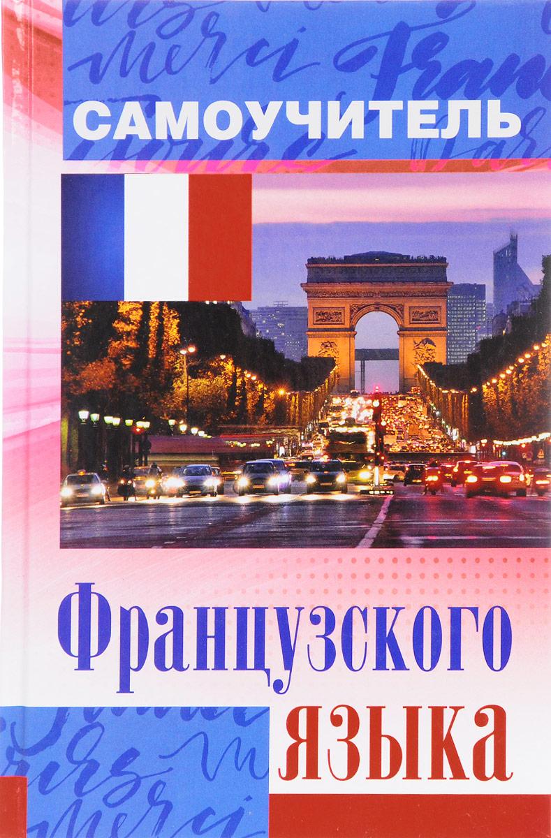 С. А. Матвеев Самоучитель французского языка