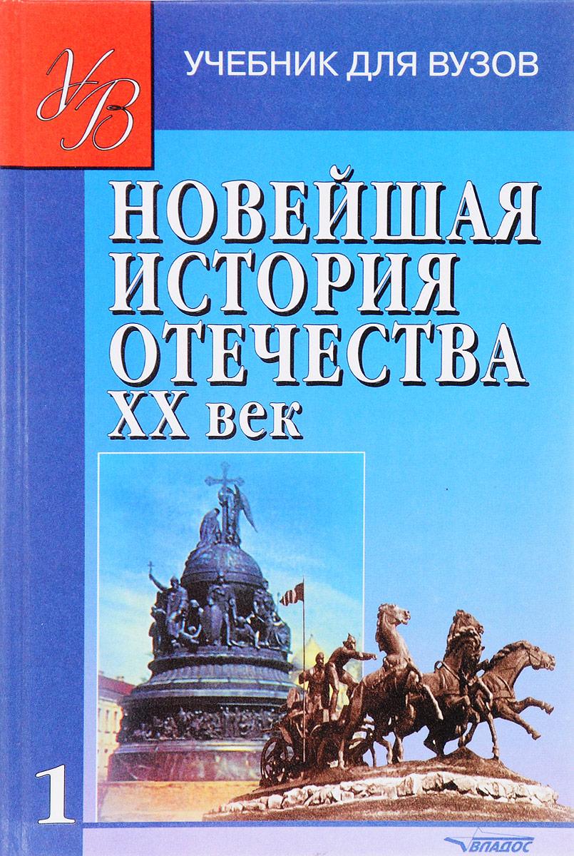 Новейшая история Отечества. XX век. Учебник. В 2 томах. Том 1