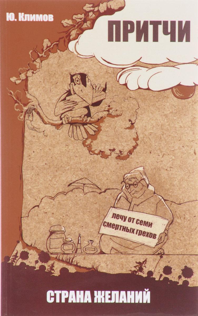 Ю. Климов Страна желаний большая книга афоризмов и притч мудрость христианства