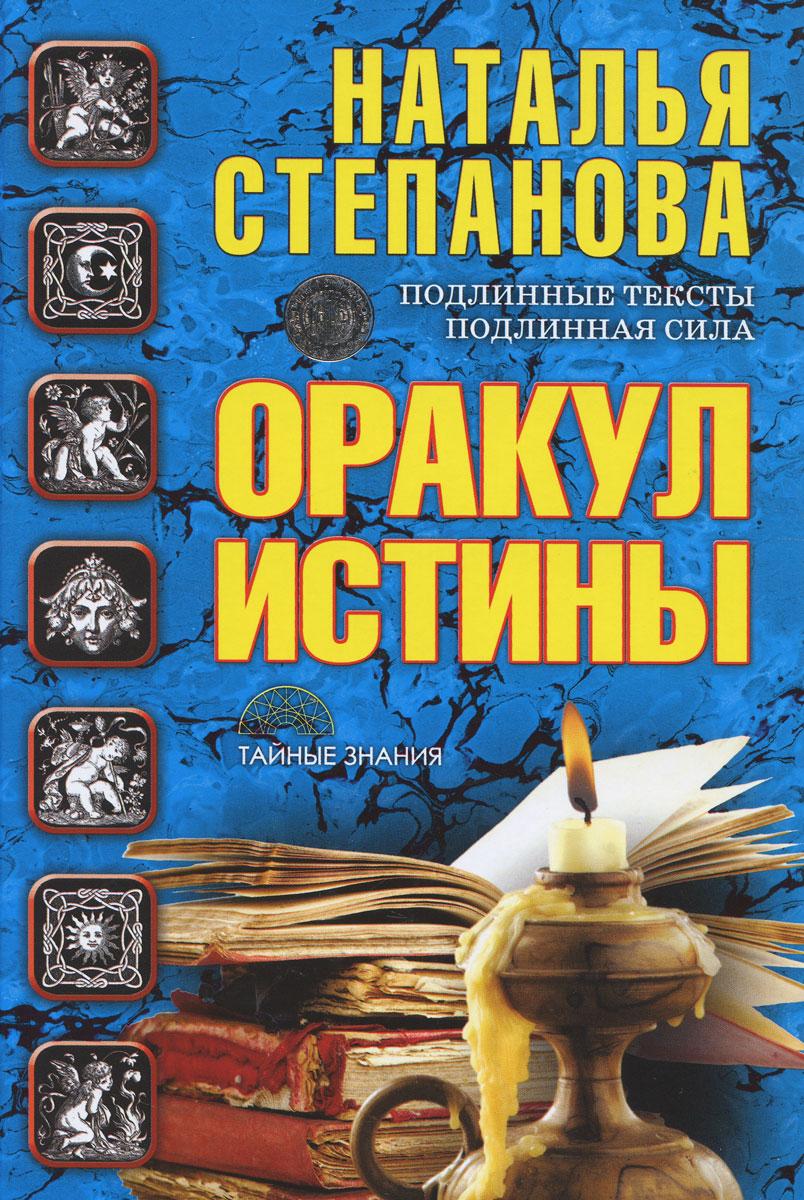 Наталья Степанова Оракул истины книга оракул спроси и получи ответ феникс