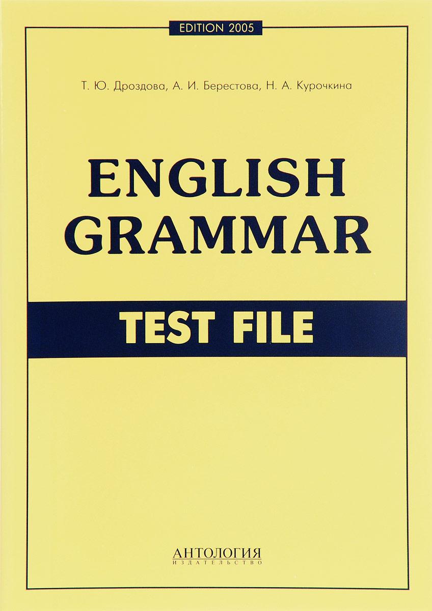 Т. Ю. Дроздова, А. И. Берестова, Н. А. Курочкина English Grammar: Test File / Грамматика английского языка. Тесты