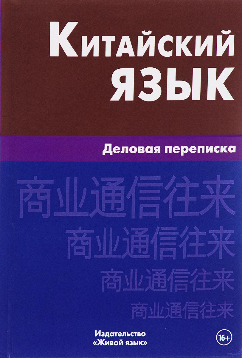 Г. Б. Коорец Китайский язык. Деловая переписка