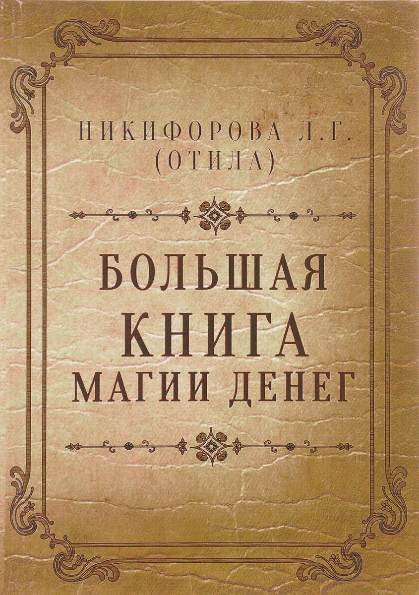 Л. Г. Никифорова Большая книга магии денег