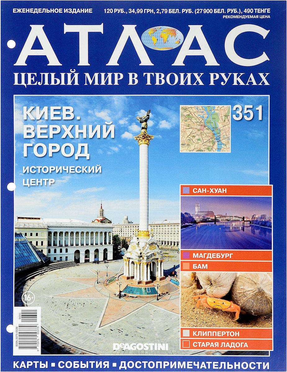 Журнал Атлас. Целый мир в твоих руках №351 дешевые авиабилеты в киев