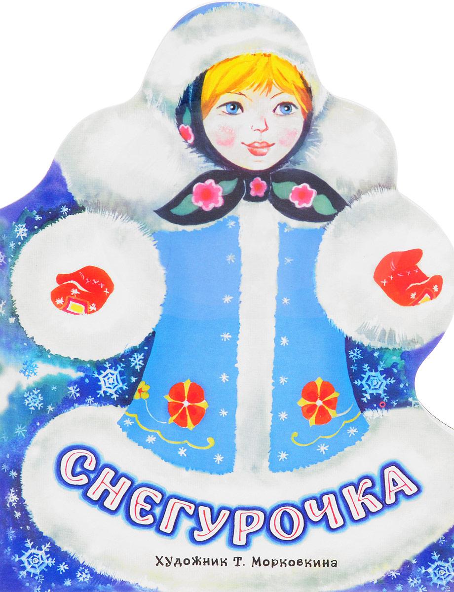 Купить Снегурочка,