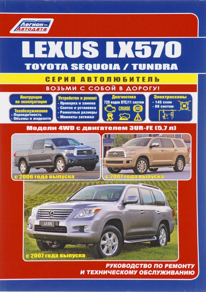 Lexus LX570, Toyota Sequoia/Tundra. Модели 4WD с двигателем 3UR-FE (5,7л). Руководство по ремонту и техническому обслуживанию